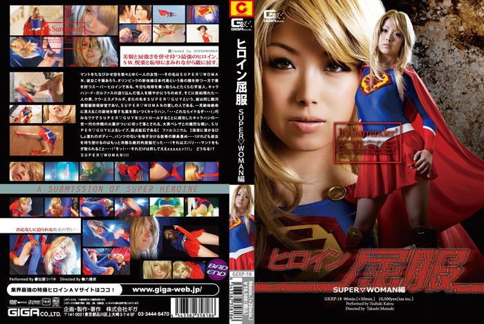 GEXP-18 Heroine Surrenders – SUPER WOMAN version