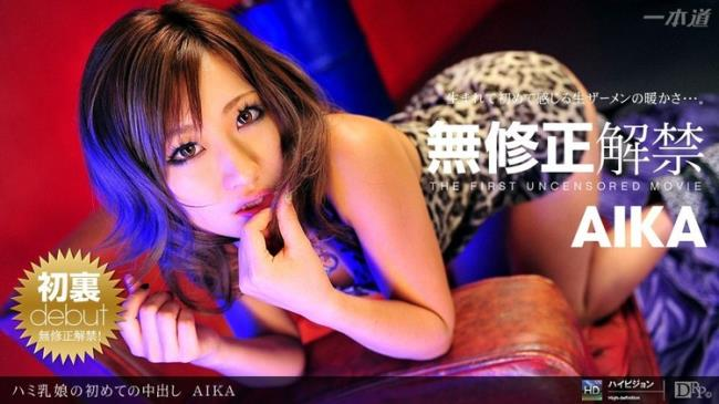 1pondo: The First Uncensored Movie Starring: Aika