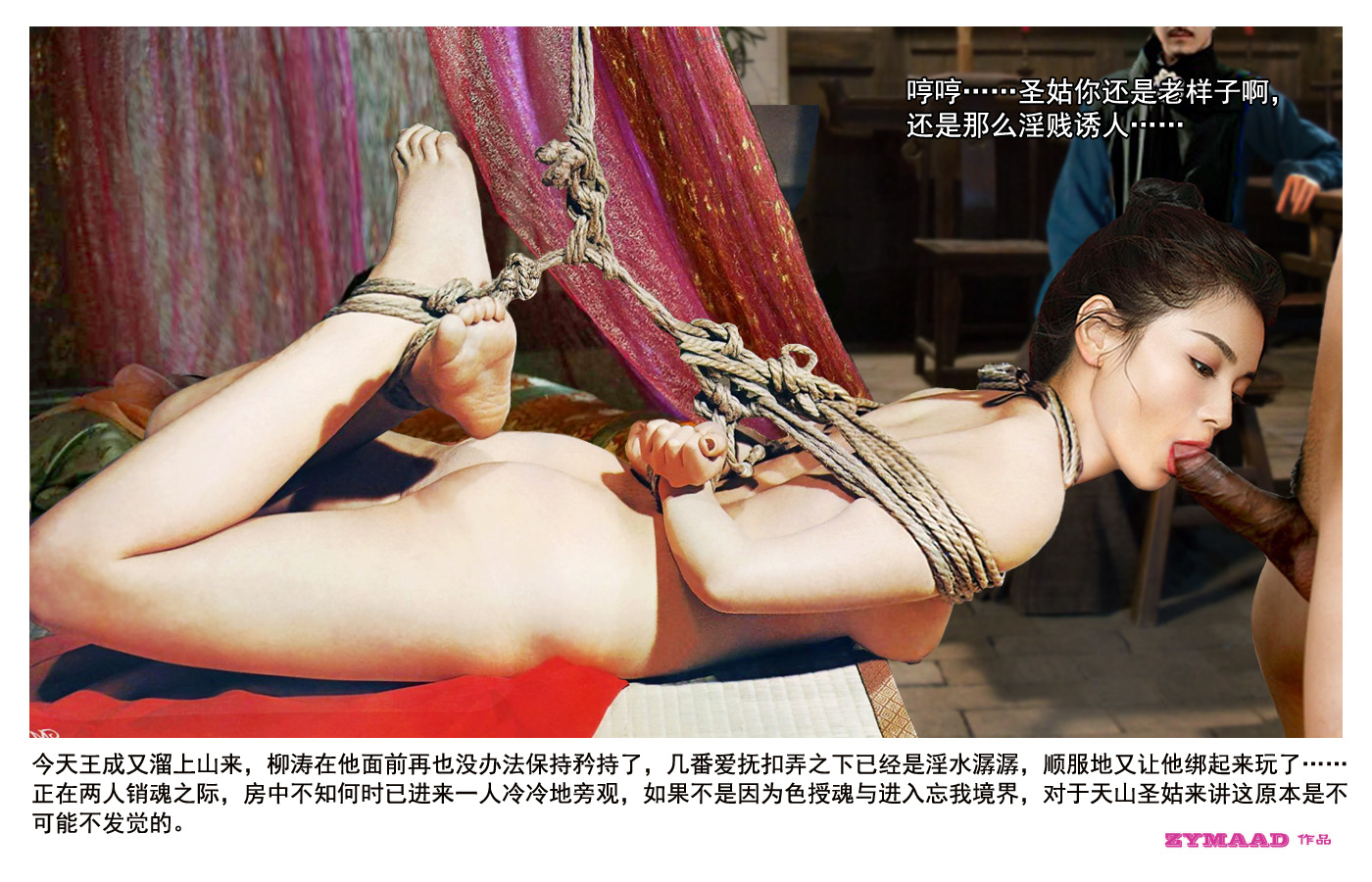 sexinsex|明星合成图 极乐神教六13