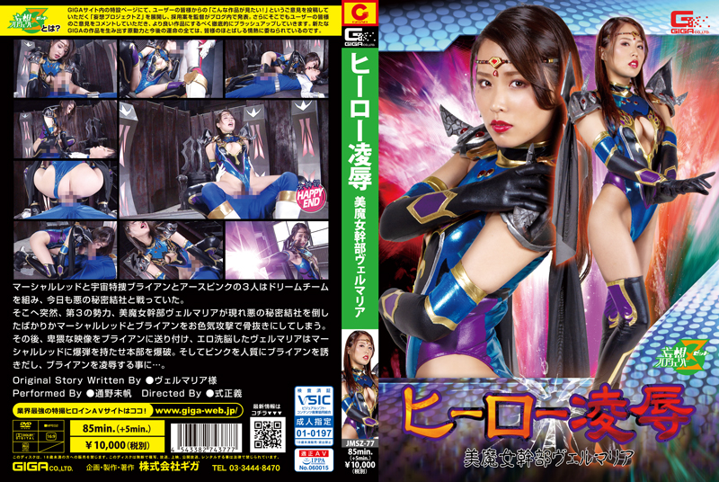 JMSZ-77 Hero Insult -Beautiful Witch Cadre Vel Maria