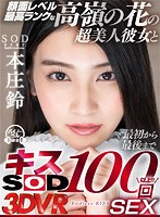 【VR】顔面レベル最高ランクな高嶺の花の超美人彼女と最初から最後までキス100回SEX 本庄鈴