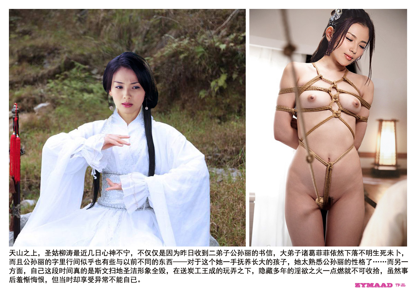 Sexinsex 极乐神教 刘亦菲 SexInSex! Board