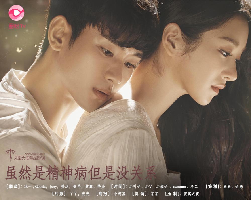韓劇-雖然是精神病但是沒關係-03-04