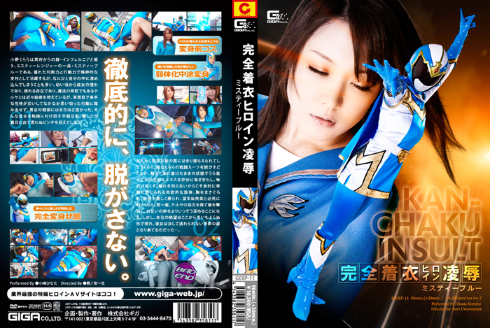 GEXP-11 Completely Clothed Heroine Insult – Misty Blue