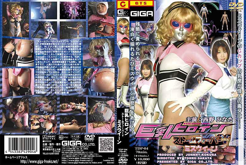 TDP-04 Big Breast Heroine 4 – Storm Fever V – Miss Viena