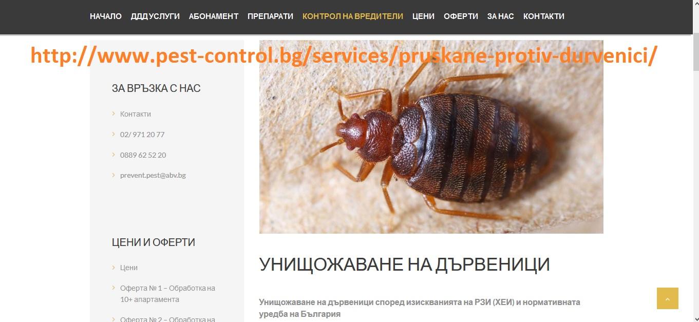 13.3.2020 pest-control.bg Big package 1 (8) - 2.jpg