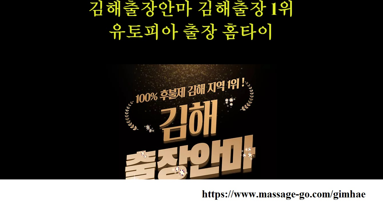 Gimhae Business Trip Massage.jpg