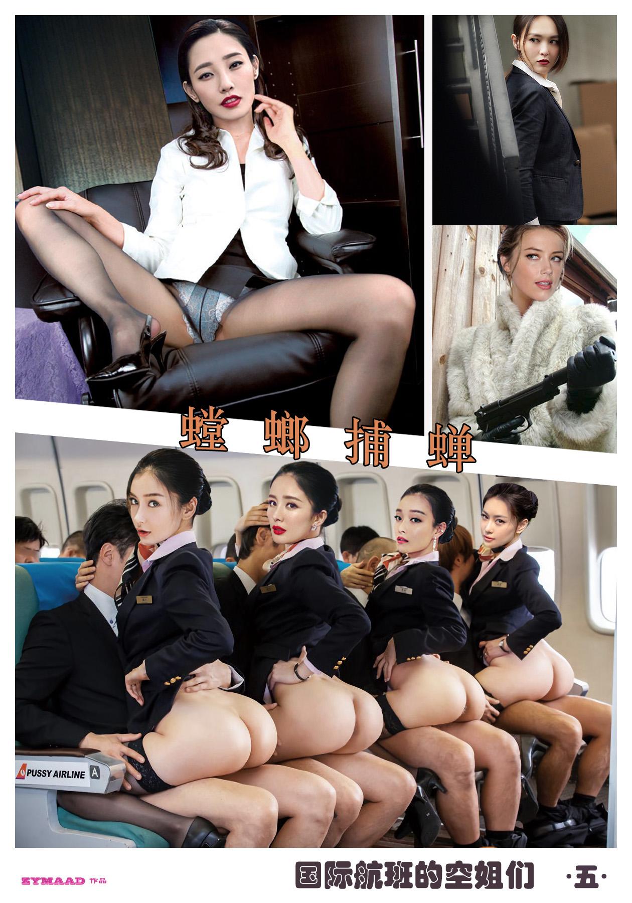 Sexinsex 国际航班的空姐zymaad SexInSex! Board
