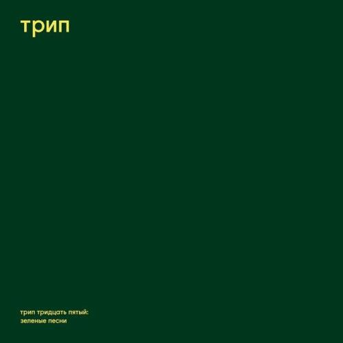Steve O'Sullivan — Green Trax (2021)