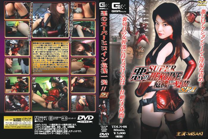 TDLN-08 Super-heroine near miss SP1 of evil