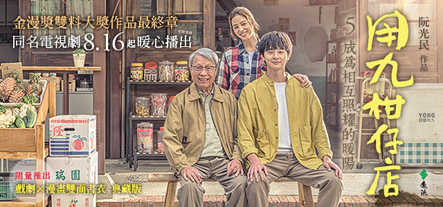 台劇-用九柑仔店-07