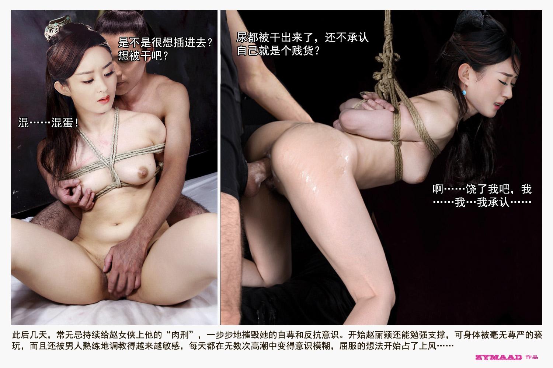 sexinsex|明星合成图 赵丽颖