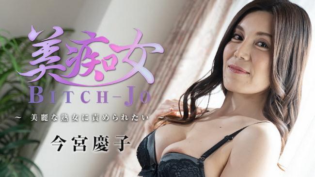 Keiko Imamiya - Bitch jo Wanna Be Fucked By A Flawless MILF (2021 Heyzo.com) [FullHD   1080p  2.1 Gb]