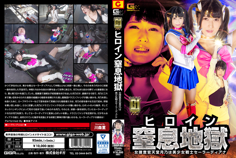GIGP-02 Heroine Suffocation Torture -Female Investigator Tsukino Tendo is Sailor Diana