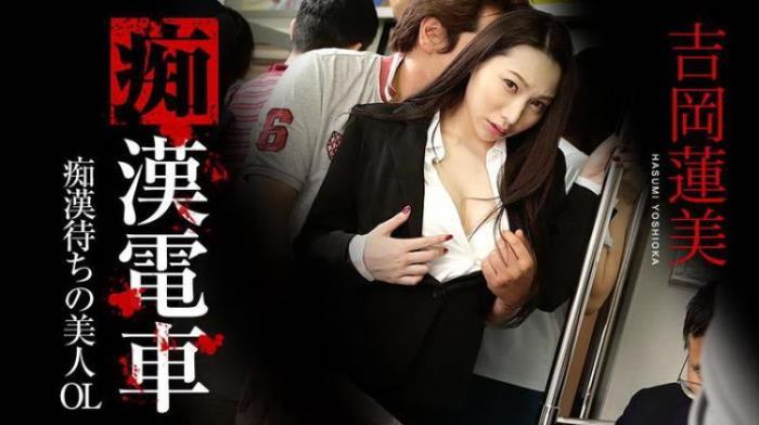Hasumi Yoshioka - Beautiful Office Lady In The Train (2021 Caribbeancom.com) [FullHD   1080p  1.73 Gb]