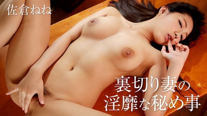 Nene Sakura - Cheating Wifes Naughty Secret (2021 Heyzo.com) [FullHD   1080p  2.2 Gb]