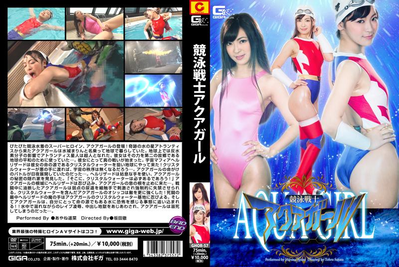 GHOR-57 Aqua Girl