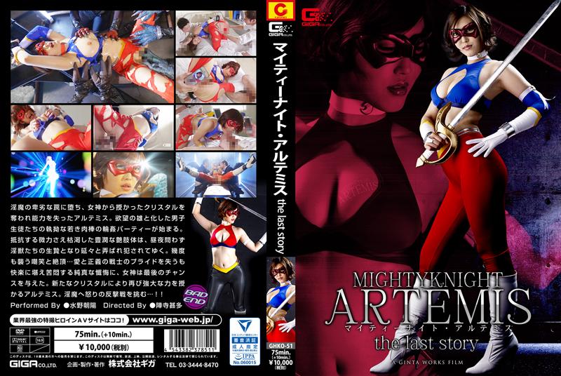 GHKO-51 Mighty Knight Artemis 2 the last story