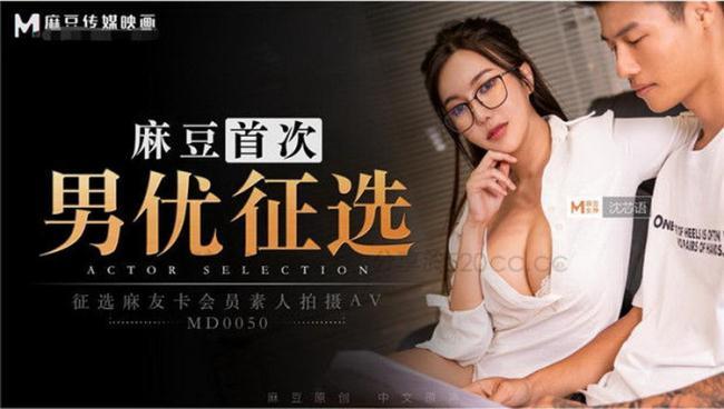 Model Media: The first internship male talent selection essence version! Starring: Shen Xinyu