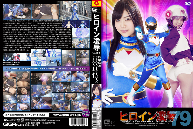 TRE-79 Heroine Insult Vol.79 Justy Blue the Scientific Cavalry