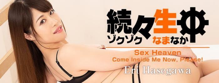 Heyzo.com: Come Inside Me Now, Please! Starring: Eri Hasegawa