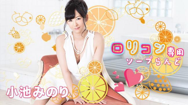 Minori Koike - Soapland With Young Girl Only, 10 (2021 Caribbeancom.com) [FullHD   1080p  1.6 Gb]