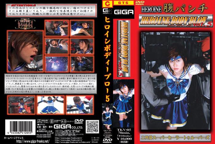 TKV-05 Heroine body blow 5