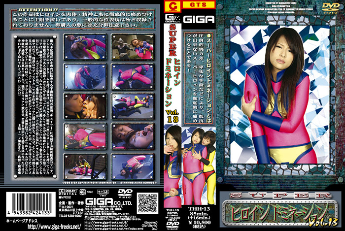 THH-13 Super Heroine Domination 13