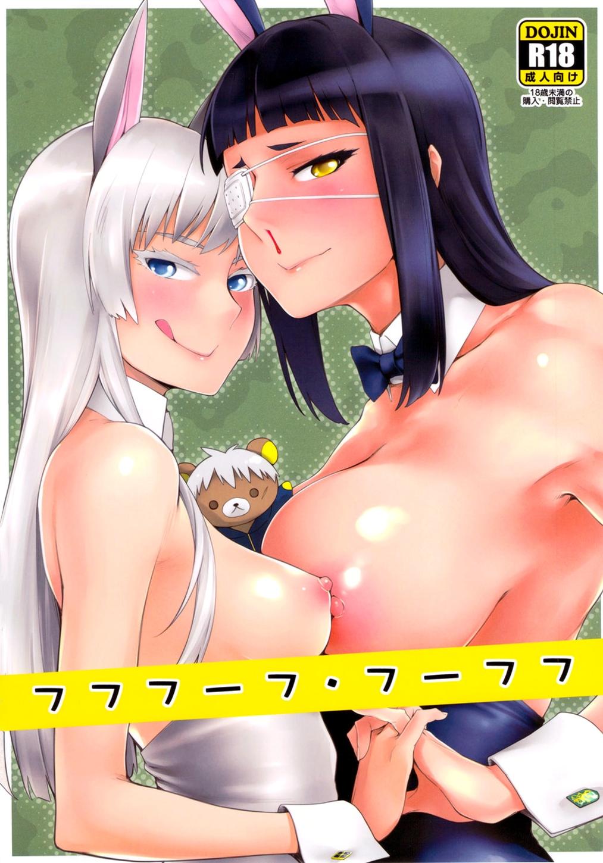 fufufu_01.jpg