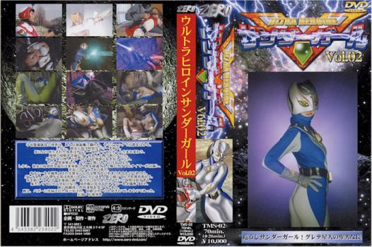 TMS-02 Ultra Heroine Thundergirl Vol. 2