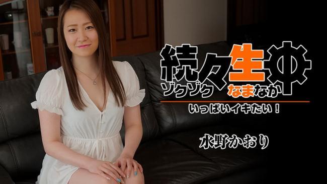 Kaori Mizuno - Make Me Cum Over And Over Again (2021 Heyzo.com) [SD   540p  837.9 Mb]